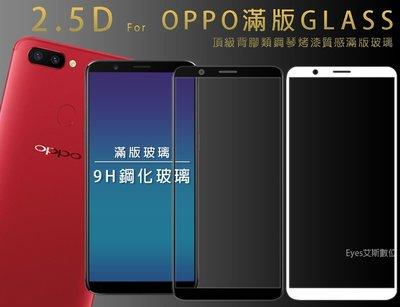 嘉義館〈全滿版9H玻璃貼〉OPPO A5 2020 滿版玻璃貼玻璃膜螢幕貼保護貼