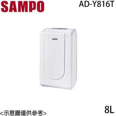 【電器批發】SAMPO聲寶 8L AD-Y816T 空氣清淨除濕機 免運費