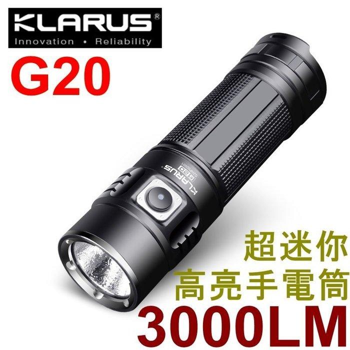 宇捷【A122】KLARUS G20 3000流明 內附原廠鋰電 XHP70 N4晶片 雙開關高亮手電筒 USB直充