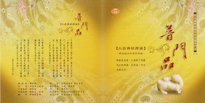 妙蓮華 CG-5501 普門品 (台語課誦)