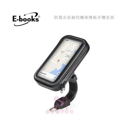 光華商場。包你個頭【E-books】防潑水 可觸控 收納包 機車導航 手機支架 機車車架