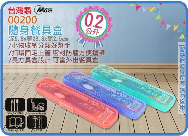 海神坊=台灣製 MORY 00200 隨身餐具盒 塑膠盒 收納盒 置物盒 牙刷盒 鉛筆盒0.2L 120入2350元免運