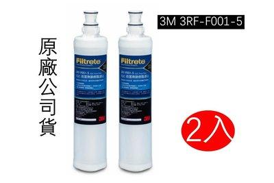 3M現貨 3RF-F001-5 前置樹脂軟水濾心 無鈉樹脂軟水濾芯 (2入優惠組)