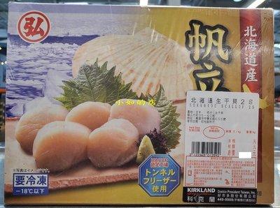 【小如的店】COSTCO好市多代購~日本 冷凍北海道生干貝/干貝柱(每盒1kg/約36-40粒)低溫運1-3盒 150元