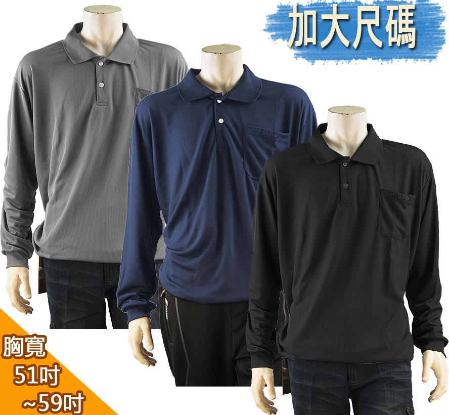 【肚子大】加大尺碼-POLO衫長袖-吸濕排汗-台灣製
