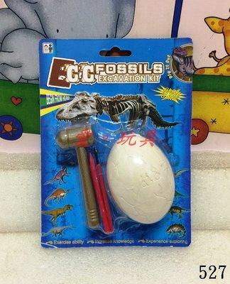 『愛。玩具』527. 化石恐龍蛋 考古化石系列 挖掘恐龍 兒童 DIY 玩具 台南市