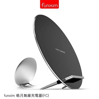 *PHONE寶*funxim 皓月無線充電器(FC) 可站立無線充電器 QI 無線充電 9V快速充電
