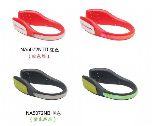 【大山野營】NATHAN LightSpur 防水LED鞋環 夜用LED警示燈 自行車鞋環 慢跑 馬拉松