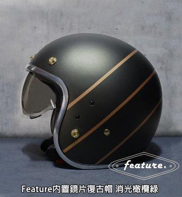 【嘉晟偉士】Feature 消光橄欖綠(M/L/XL) 內置鏡片復古帽【ANDRES】雙D扣 Vespa gogoro