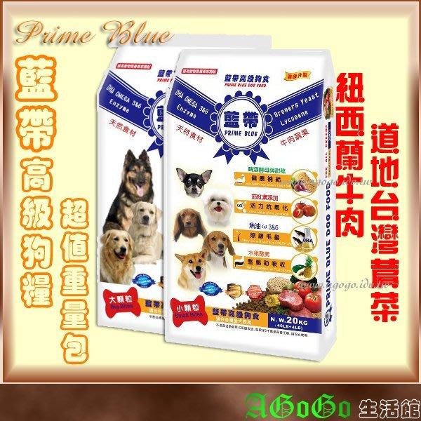 ☆AGOGO☆藍帶高級狗飼料20kg 奇摩超熱銷MIT高級平價飼料 可索取試吃 BLUE20