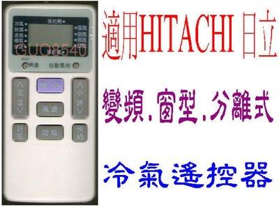 全新適用HITACHI日立冷氣遙控器窗型變頻分離式適用IE-05T ZE-02T RAR-3B1 RAR-1R6 519