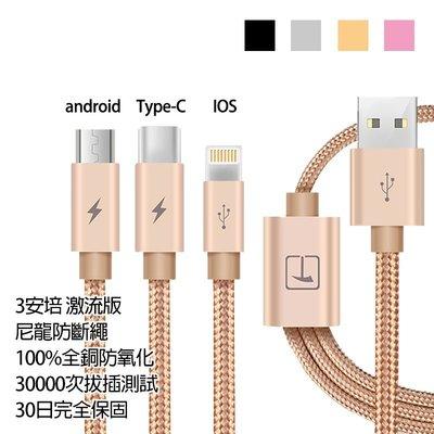 【桔仔舖】1.2M 三合一 3A 手機充電線傳輸線 USB Type-C IOS 行動電源 iPhoneASUS三星