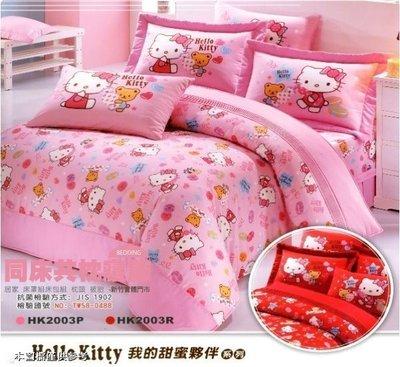 §同床共枕§  HelloKitty 100%精梳純棉  單人3.5x6.2尺 床罩兩用被套四件組-甜蜜夥伴 粉/紅