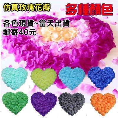 仿真玫瑰花瓣 灑花-婚慶、婚禮、宴會、求婚、婚房佈置  多種顏色現貨