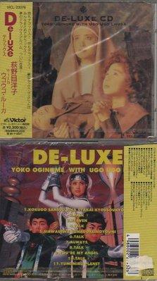 荻野目洋子 DE-LUXE CD 日本原裝進口-含郵資特價510元