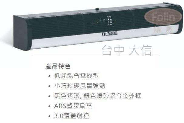 【議晟空氣門】【FL-9004F】【110V / 220V】120CM / 4尺 空氣門 風量射程 3M