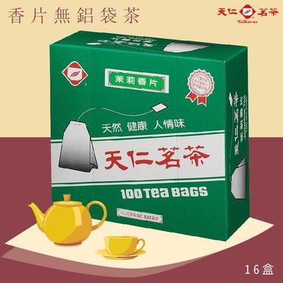 【產地:印尼】香片無鋁袋茶(100入裸包/盒*16盒/箱) 茶包 茶袋
