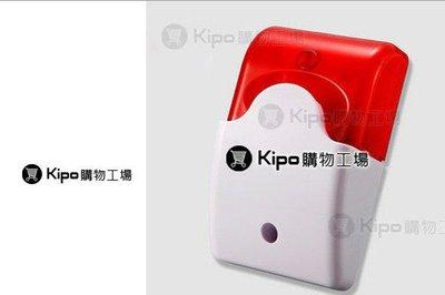 KIPO-有線聲光高音防盜警報器 NMB006001A