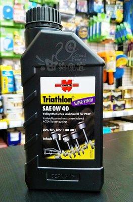 『油夠便宜』德國 福士  WURTH Triathlon SAE 0W-40 全合成機油#6613