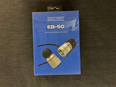 Musical Fidelity EB-50 耳道式耳機(特價出清喔!)