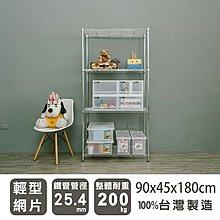 波浪架【UHO】《輕型》90x45x180 四層電鍍波浪架