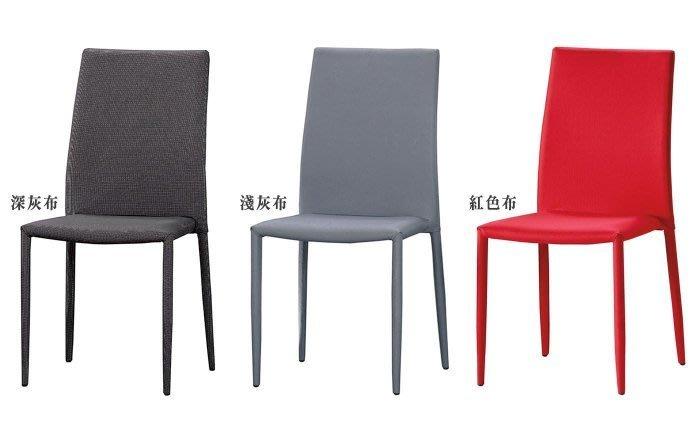 【DH】商品編號G1026-11商品名稱得彼餐椅。深灰色布淺灰色/紅色布。三色可選。可疊放不佔空簡。主要地區免運費
