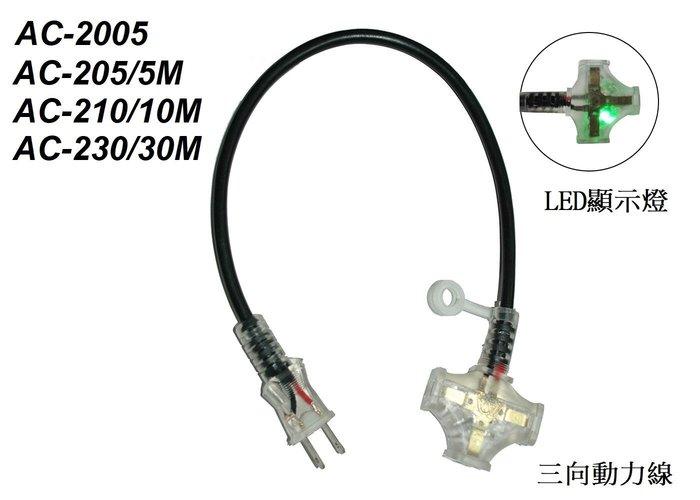 【六絃樂器】全新 Stander AC-210 動力延長線* 10米 / 戶外專業電源 2C 一對三