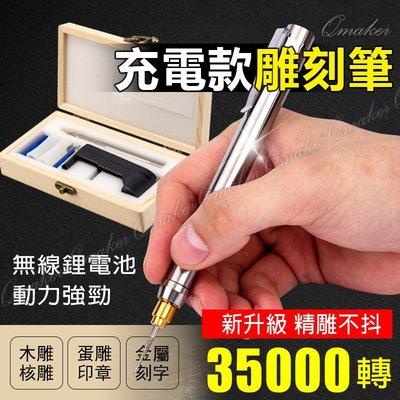 Qmaker 充電款雕刻筆