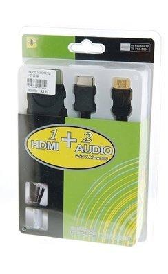 XBOX360 / PS3專用 2+1 HDMI音源線輸出 TB牌【台中恐龍電玩】