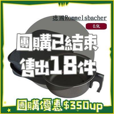 【Yahoo官方團購】歐德鍋具 - 德國製Rommelsbacher合金鍋團購優惠價2入$700(原價$900)