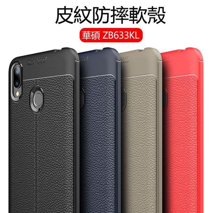 ASUS ZenFone Max Pro M2 手機殼 防摔 華碩 ZB631KL 保護套 皮紋 防滑矽膠套 軟殼 纖盾