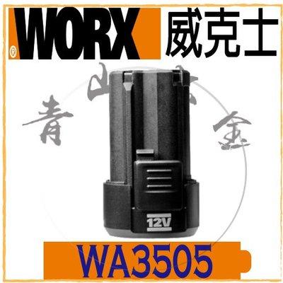 『青山六金』現貨 附發票 WORX 威克士 WA3505 12V 2.0Ah 電池 鋰電 充電電池 鋰電池 電動工具電池