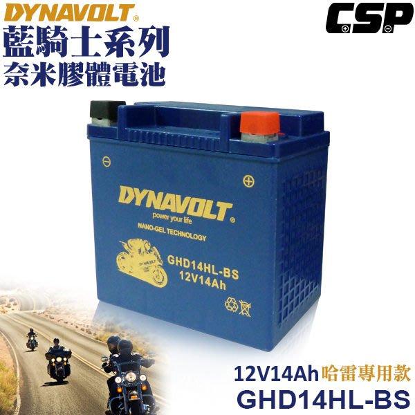 (鋐瑞電池) 藍騎士電池 GHD14HL-BS 等同 HARLEY 哈雷 重機 專用電池 膠體機車電池 機車電池