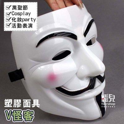 【飛兒】party必備!塑膠面具 V怪客 cosplay 仿真 逼真 惡搞 頭套 派對 尾牙 萬聖節 整人 161