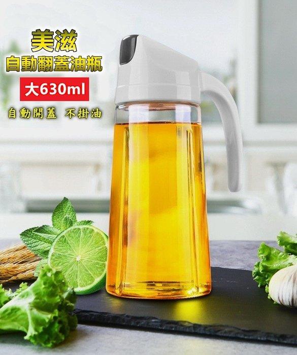 【威利購】自動翻蓋油瓶【大630ml】自動翻蓋防塵不沾手 廚房玻璃油壺
