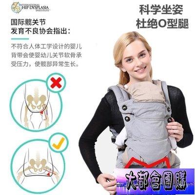 嬰兒背帶四季通用多功能初生新生兒背袋寶寶背巾後背式四爪背帶【大都會團購】