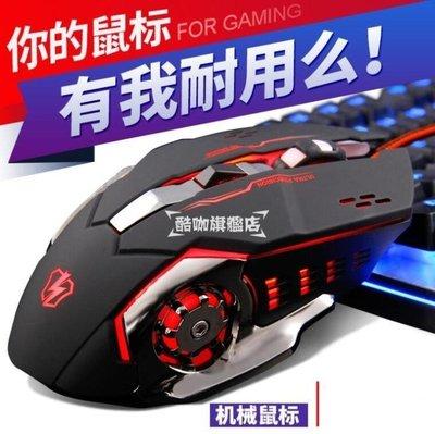 有線滑鼠游戲機械滑鼠宏有線電腦無聲靜