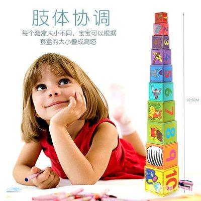 【晴晴百寶盒】 可愛方形10層數字套杯 寶寶过家家玩具 角色扮演 積木 秩序智力提升 練習 禮物 平價促銷 P086