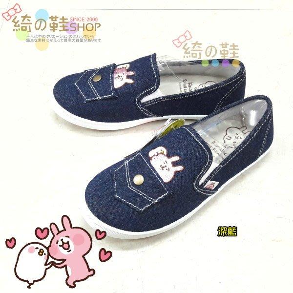 【超商取貨免運費】卡娜赫拉 女款 帆布休閒鞋 KI83 深藍色 20 母女鞋 懶人鞋 娃娃鞋 台灣製造MIT
