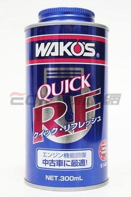 【易油網】Wako's QUICK R...