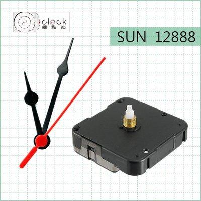 【鐘點站】太陽SUN 12888-D7+T075050 指針+時鐘機芯(螺紋高7mm) 跳秒機芯 附SONY電池