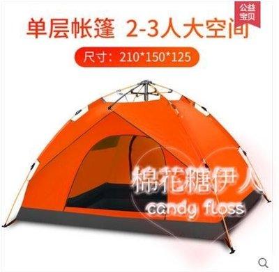 【蘑菇小隊】戶外2-3人露營全自動帳篷xx3149【棉花糖伊人】-MG47995