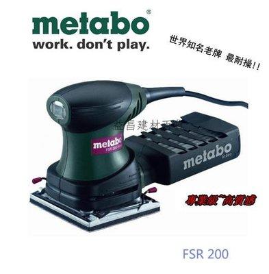 【台北益昌】德國 Metabo 美達寶 高品質 高質感 FSR 200 集塵式 砂紙機 研磨機 磨砂機