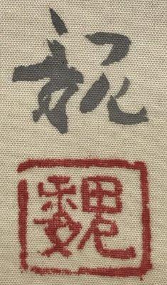 富士山 / 款魏 / 印魏 /魏在銘 / 全長130x75 cm
