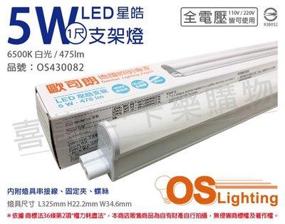 [喜萬年]含稅 OSRAM歐司朗 LEDVANCE 星皓 5W 6500K 白光 全電壓 1尺 支架燈_OS430082