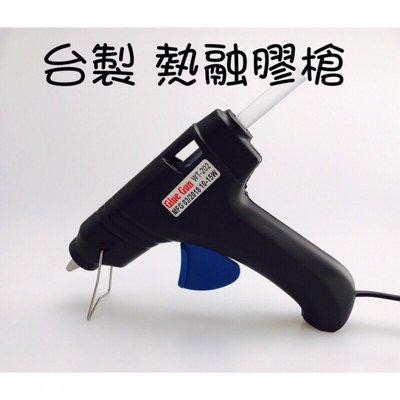 熱銷 熱熔槍 防燙槍頭  大膠槍 熱熔膠槍 熱融膠槍 膠槍 臺灣製造 熱熔膠棒【CF-03A-63508】