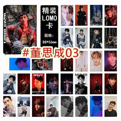 【首爾小情歌】NCT 127 LOMO卡 董思成 個人款 小卡組 30張卡片組 應援#03