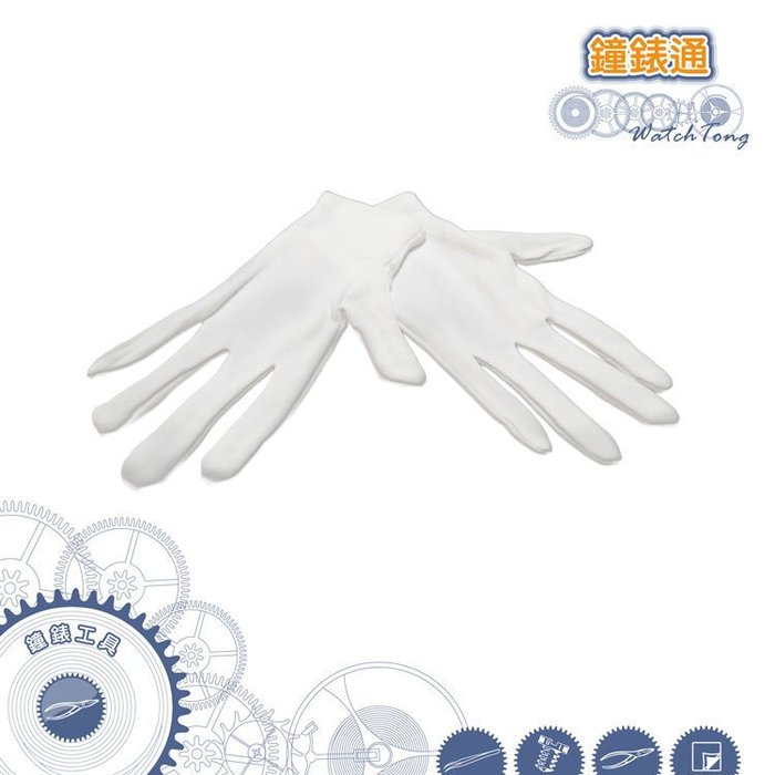 【鐘錶通】03F.4001 純棉手套_白色/清潔防護專用手套├鐘錶保養收藏/手錶工具/鐘錶維修┤