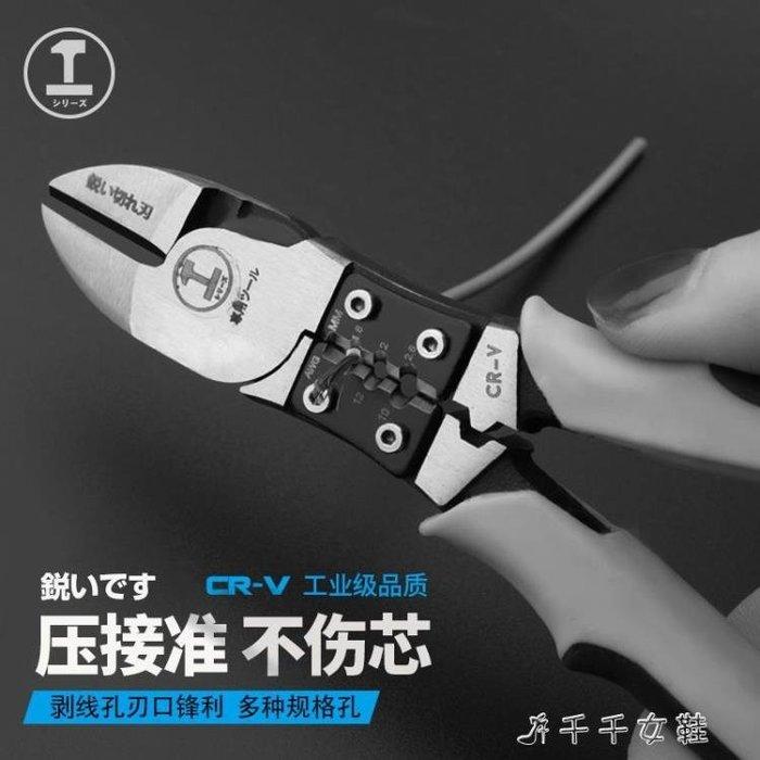 [全場免運]斜口斜嘴水口鉗工業級日本電子電工偏口鉗子…【掘金者】