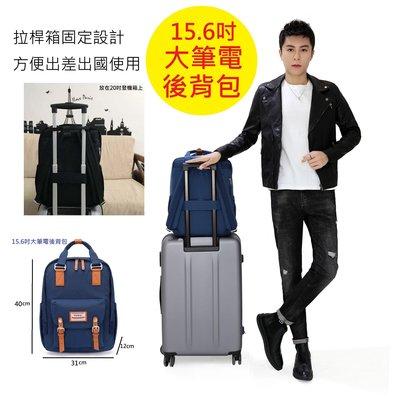 Heine海恩時尚多功能大尺寸15.6吋筆電後背包大學生書包電腦包休閒包旅行包防水背包 現貨